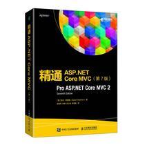 精通ASP.NET Core MVC 第7版 [美]亚当·弗里曼(Adam Freeman) 9787115559616 人民邮电出版社