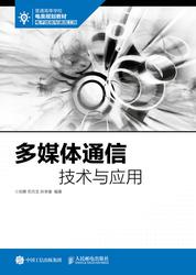 多媒体通信技术与应用(刘勇 石方文 孙学康;9787115456113;人民邮电出版社;49.80)
