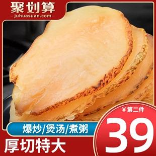 食福记响螺片海螺肉即食螺肉干椰子螺鲍鱼螺贝类制品海鲜250克