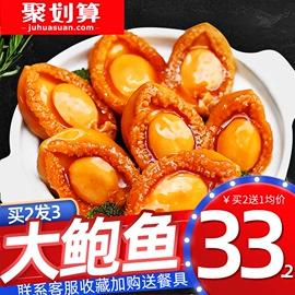 食福记鲍鱼即食罐装鲍鱼干鲍鱼汁佛跳墙加热即食海鲜熟食