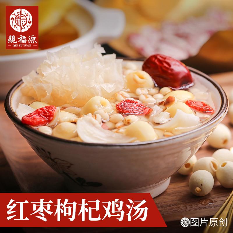 红枣枸杞炖鸡汤料四季煲汤炖汤料包汤材料广府老火靓汤