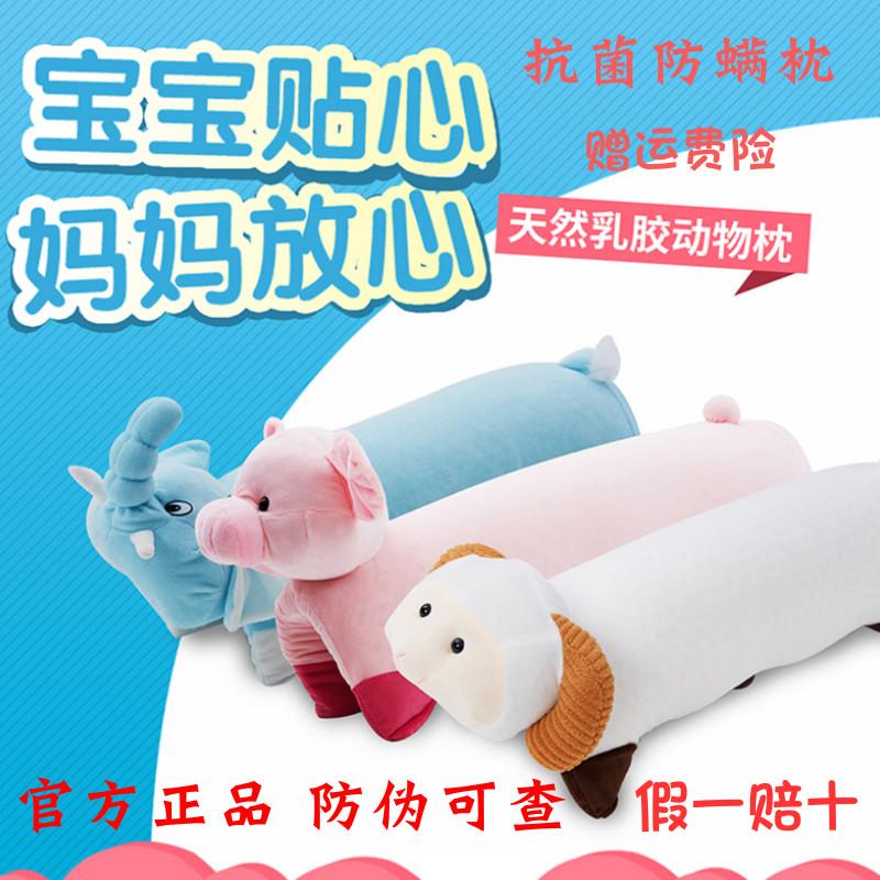 raza latex泰国进口天然乳胶枕儿童可爱动物抱枕宝宝玩偶卡通枕头