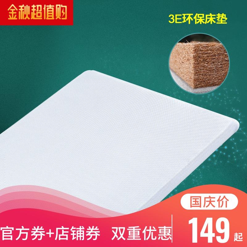 经济型棕榈3d可定做偏硬椰棕床垫热销127件包邮