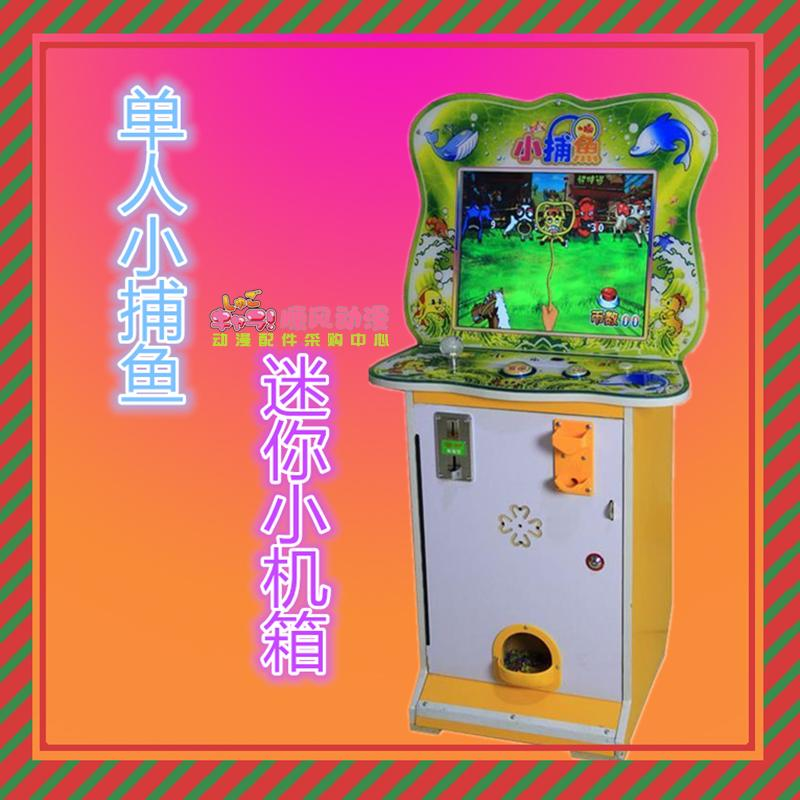 Video game equipment childrens animation small fishing game machine single person clap music set cow coin fishing game machine
