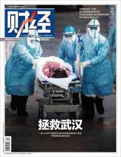 2020年第4期 拯救武汉 预售 封面文章 财经