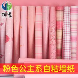 粉色墙纸自粘10米壁纸女孩卧室防水防潮桌面衣柜子家具翻新墙贴纸