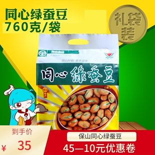 同心绿蚕豆零食原味素香味麻辣味云南保山特产袋装 香酥炒货袋装