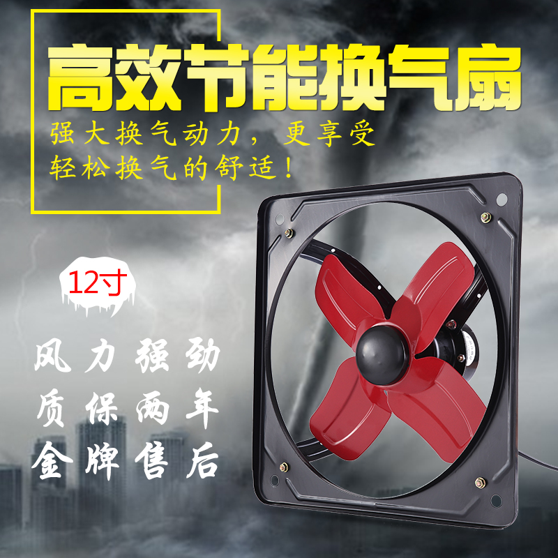 12寸强力家用厨房排烟机小型排气扇