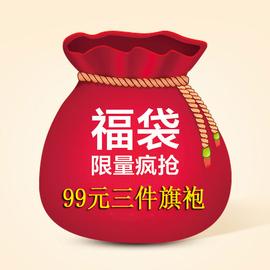 【爱裳霓福袋限量】爱裳霓改良旗袍随机(99元三件)粉丝福利超值图片