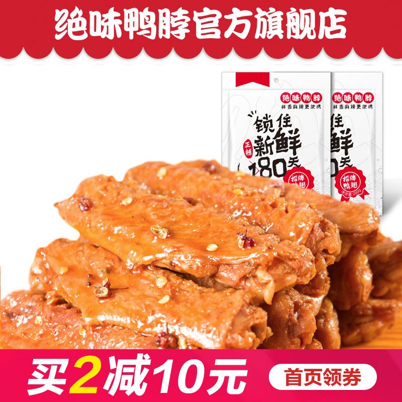 绝味鸭脖麻辣卤鸭翅200g*2 真空小包装袋装 休闲零食小吃