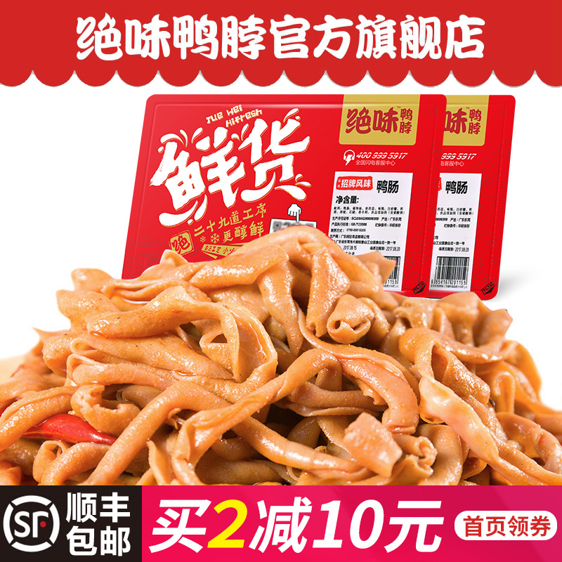 绝味鸭脖麻辣鸭肠130g*2 锁鲜盒装 卤味特产官方零食休闲小吃食品
