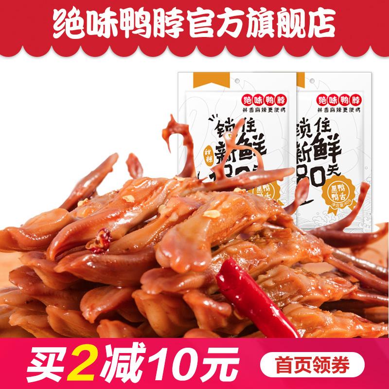 绝味鸭脖甜辣卤鸭舌40g*2 真空小包装袋装休闲零食特产小吃