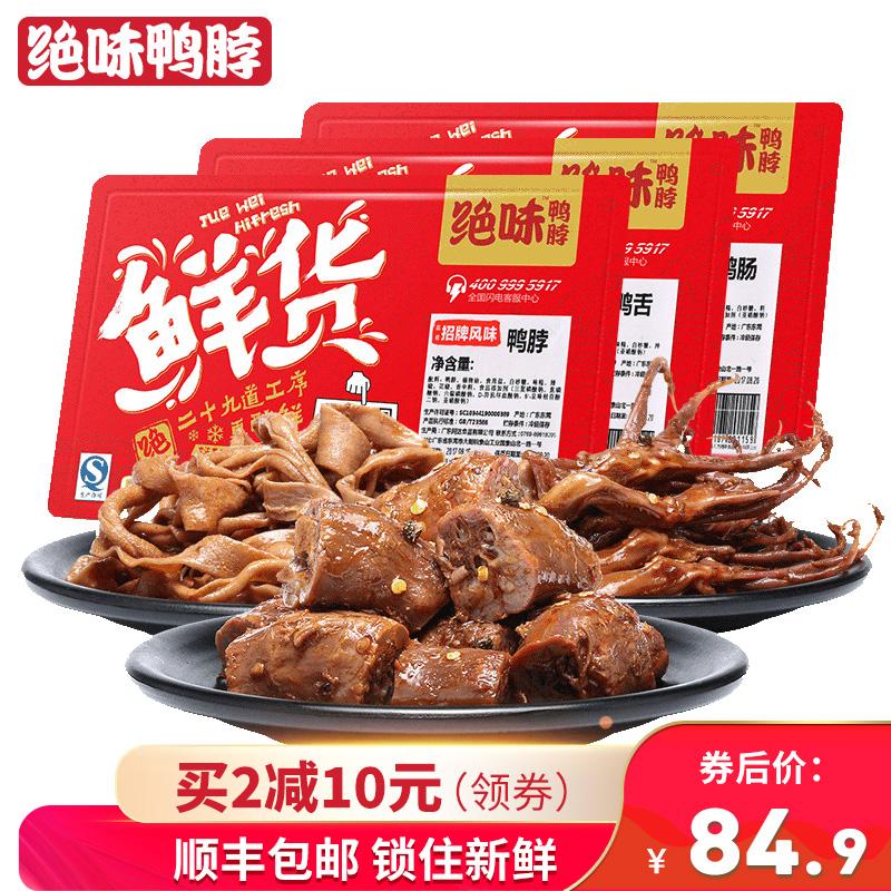绝味招牌麻辣鸭脖200g鸭肠130g鸭舌90g 鲜货盒装 卤味休闲熟食
