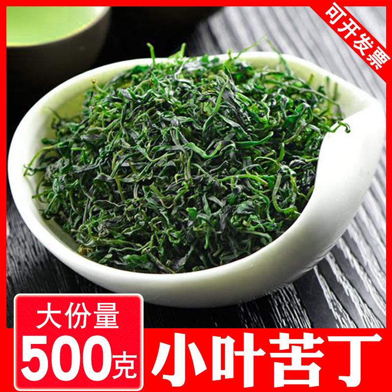 小叶苦丁茶500g散装批�l四川青山绿水茶叶非余庆发酵特级野生正品