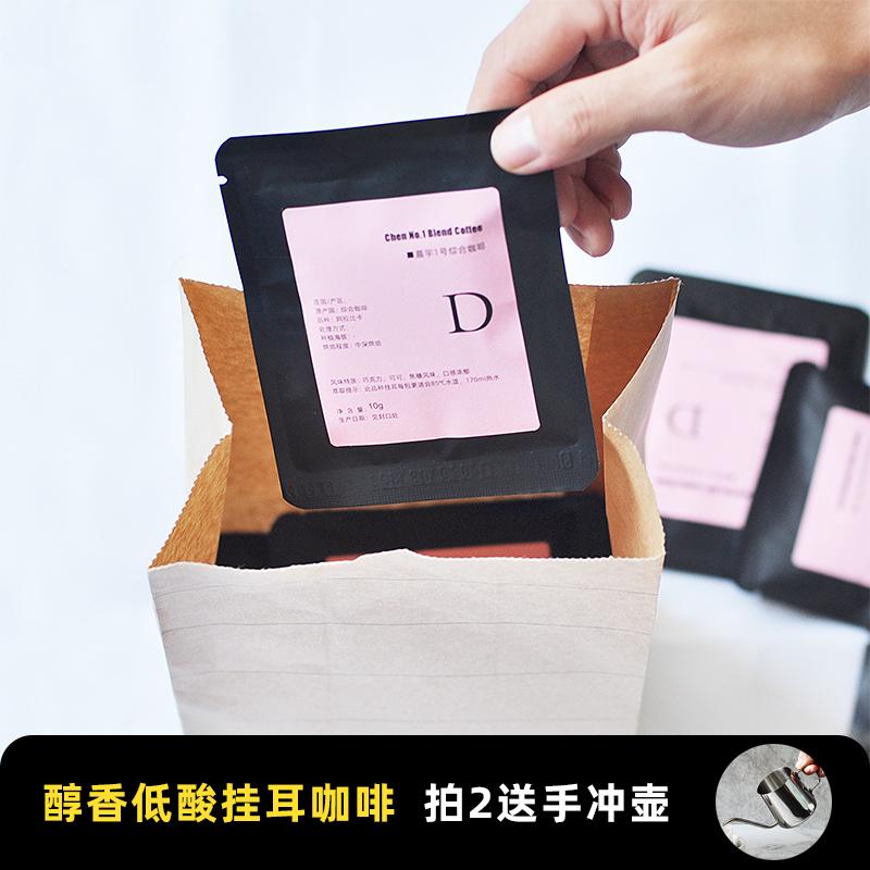 晨宇严选MIX12醇香组合手作滤泡式挂耳黑咖啡包全球产地新鲜烘焙