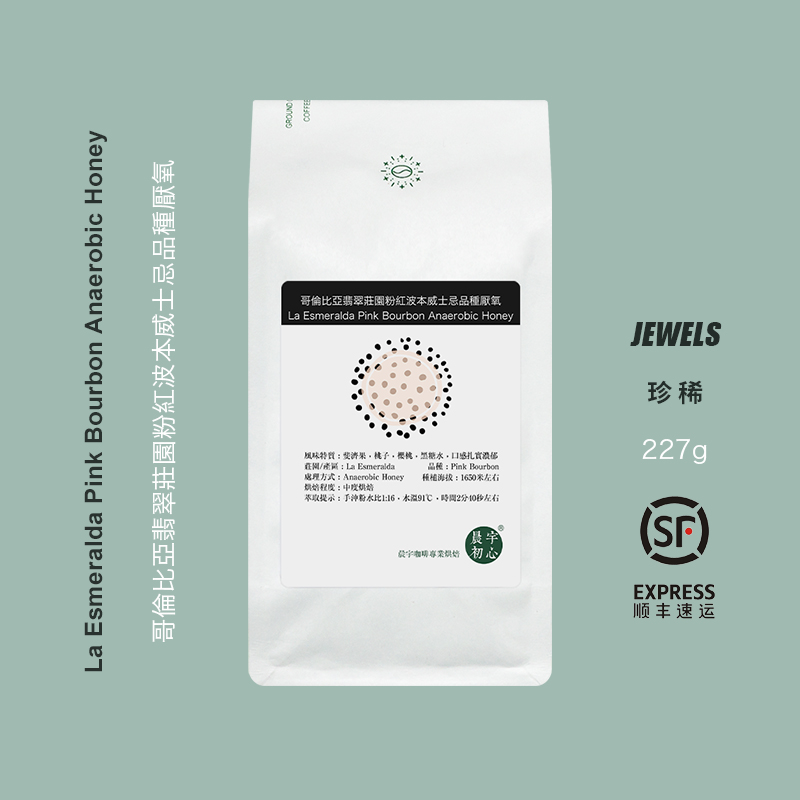 Chenyu bakes the coffee beans of Columbia feicui manor pink bourbon, 227g