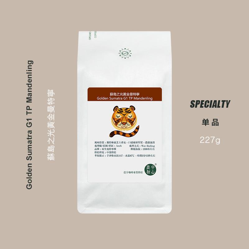 Chenyu fresh roasted Indonesia Su Dao light golden Manning fine coffee bean single product hand washed fresh roasted 227g