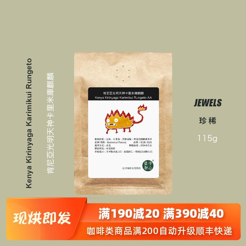 便携115g肯尼亚光明天神卡里米库麒麟精品手冲咖啡豆下单新鲜烘焙