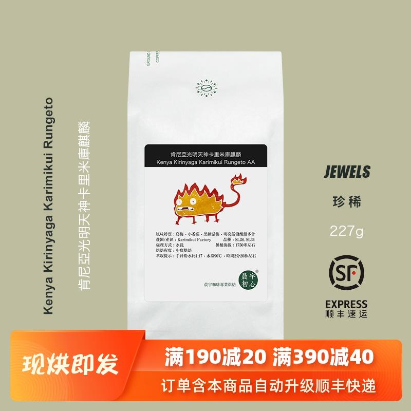 晨宇现烘肯尼亚光明天神卡里米库麒麟精品手冲咖啡豆下单烘焙227g