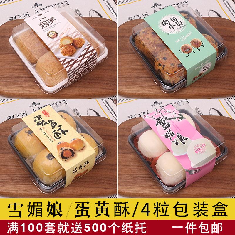 满49.60元可用24.8元优惠券雪媚娘蛋黄酥肉松小贝泡芙月饼盒子