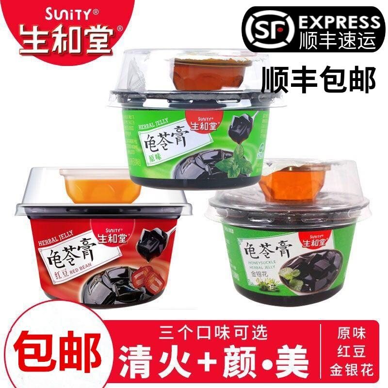 生和堂龟苓膏202g*9杯红豆金银花蜂蜜果冻布丁零食烧仙草凉粉整箱