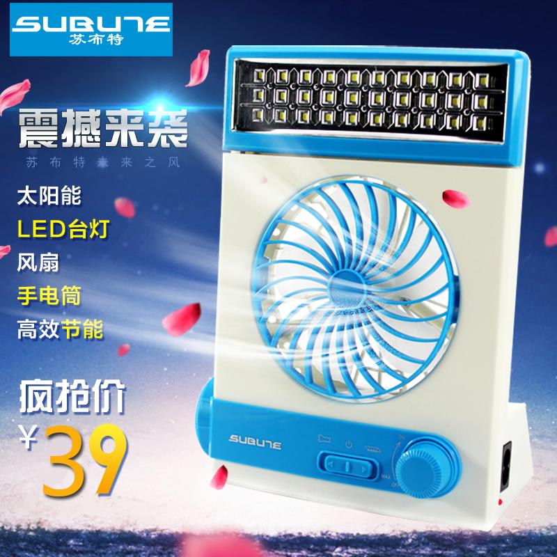 多功能LED台灯迷你宿舍小风扇USB太阳能充电风扇户外野营灯包邮