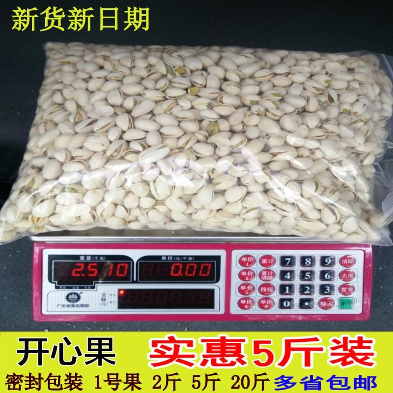 キウイのばら売り5斤のロット箱2斤の原色塩味の大きな粒1000 g袋にナッツ500 g 1斤を詰めます。