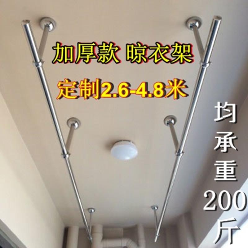 定制加长阳台不锈钢晾衣架加厚不锈钢晒衣杆墙顶吊顶阳台晾衣杆座