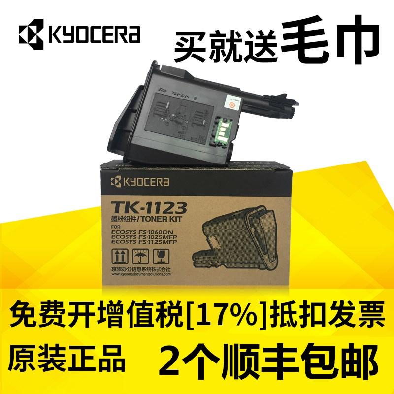 原装 京瓷 TK-1123 碳粉 FS-1060DN FS-1025 1125MFP墨粉1128粉盒