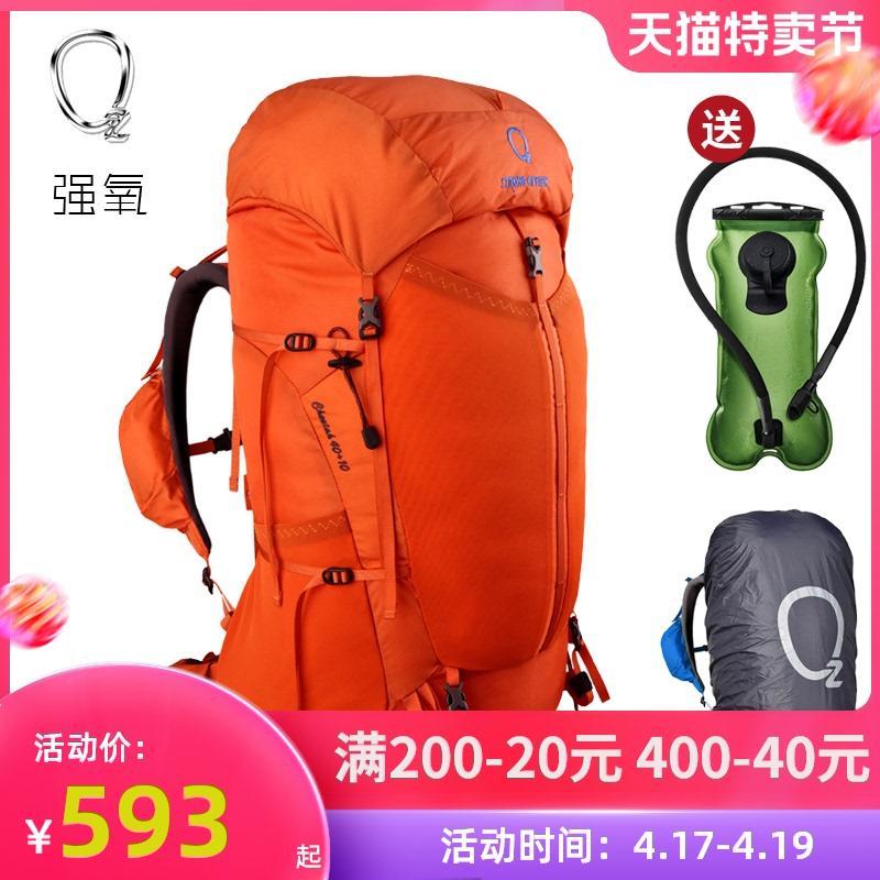 强氧猎豹40+10L轻量化女重装徒步包男双肩背包户外运动登山包背包