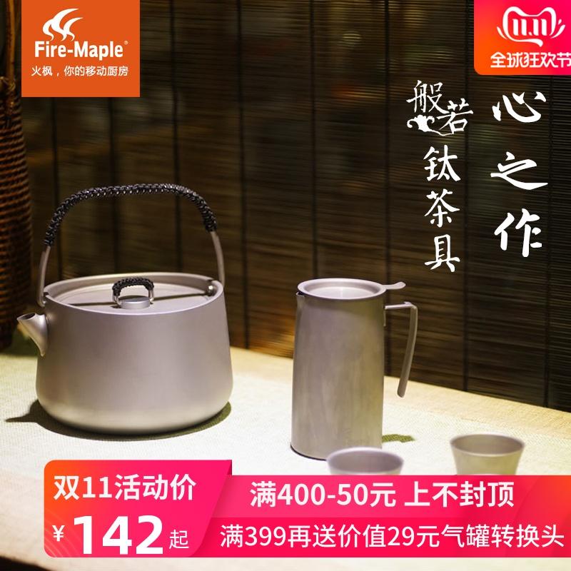 火枫 般若泡茶器钛茶具茶壶套装烧水壶 BoRe泡茶器品牌直销 定制
