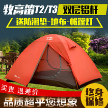 Two-person outdoor camping tourism, mountain climbing, cold mountain camping, rain proof and waterproof