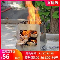 户外折叠柴火炉便携简易家用取暖炉子野外野餐野炊炉具小型柴火灶