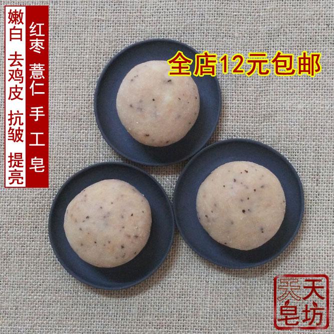 紅棗薏米仁去雞皮膚疙瘩手工皂沐浴祛痘洗澡嫩白滋潤凝脂拉絲
