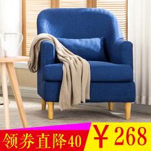 单人沙发椅子卧室小户型沙发现代简约北欧布艺双人客厅皮艺网吧椅