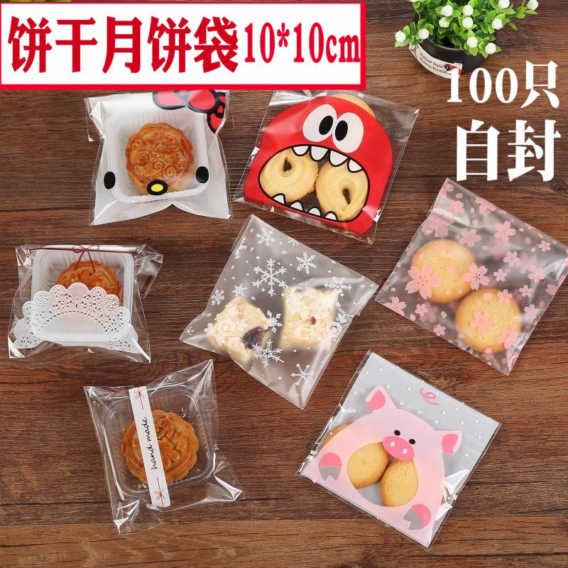 甜萌铺子 月饼包装袋曲奇饼干袋 糖果点心包装袋100个 10*10cm