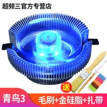超频三青鸟3电脑cpu散热器775下压amd台式机1150cpu风扇intel1155
