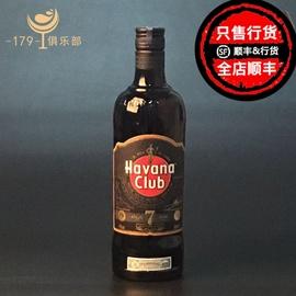 哈瓦纳7年俱乐部朗姆酒 哈瓦那7年黑朗姆Havana Club  Rum 洋酒