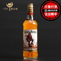 摩根船长金朗姆酒 摩根金朗姆Captain Morgan正品洋酒 鸡尾酒基酒