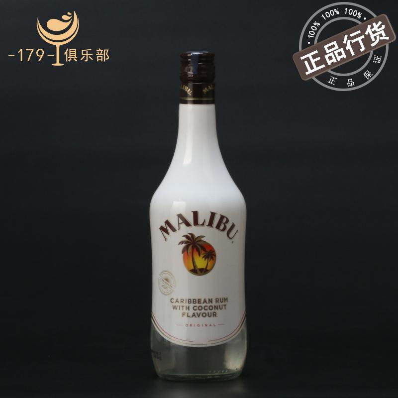 洋酒 �R利��椰子朗姆酒malibu Coconut rum西班牙�M口 �u尾酒正品