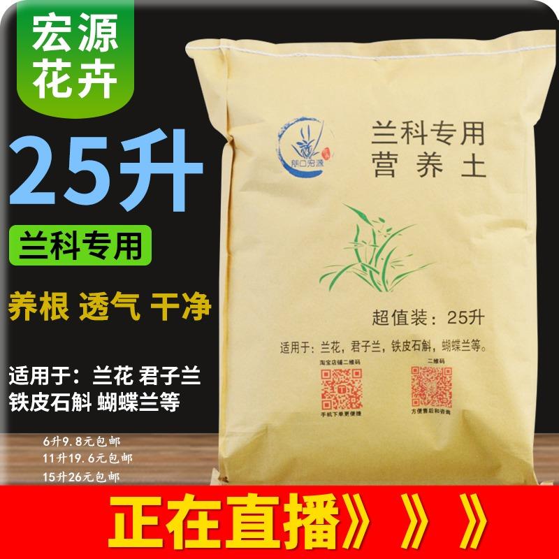 专用兰花土铁皮石斛基质蝴蝶君子兰花植料多肉土花卉营养土松树皮