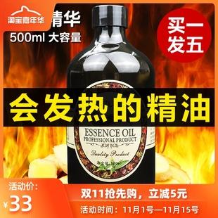 生姜老姜祛湿排寒按摩热能全身精油