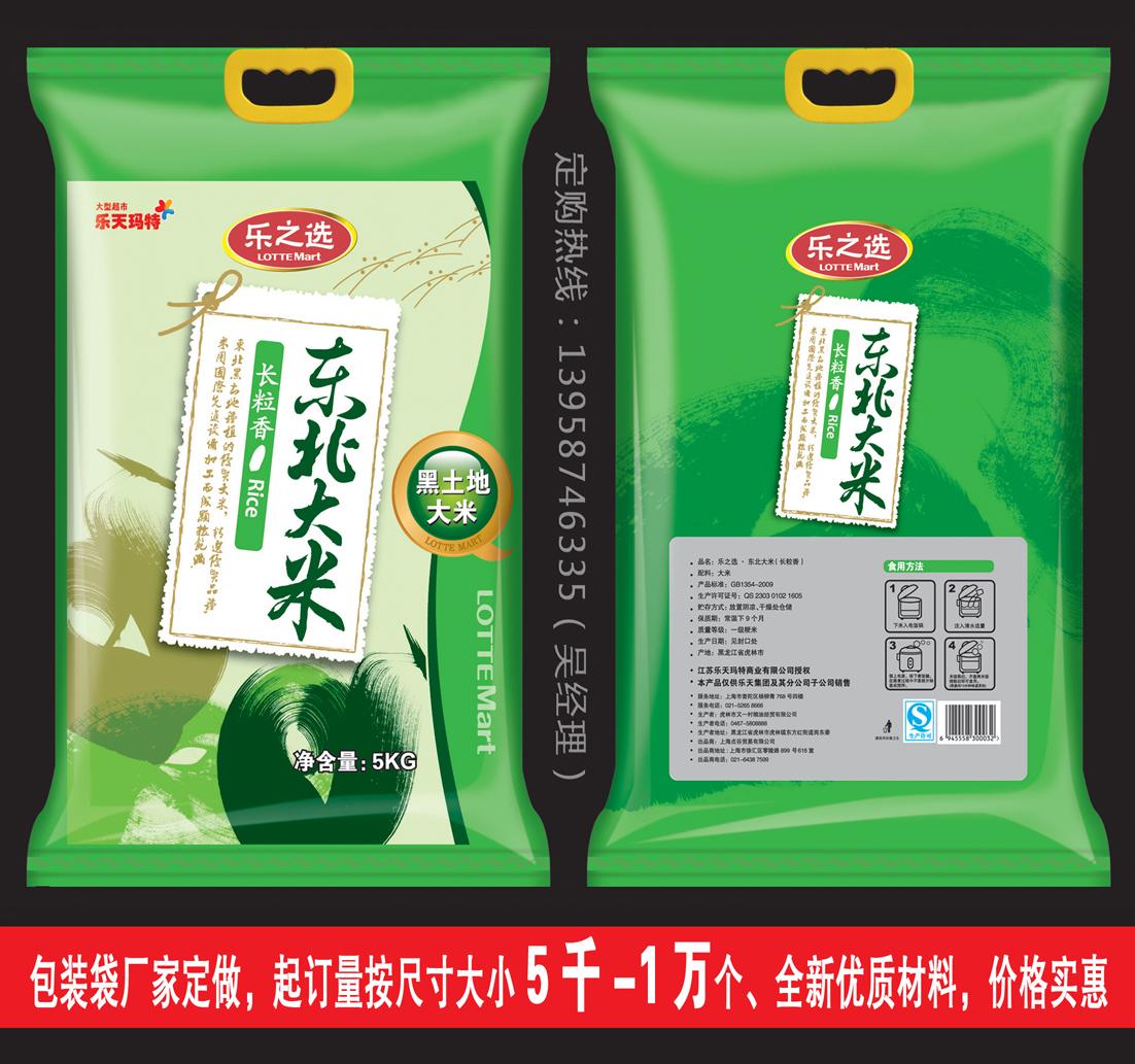 大米包装袋厂家定做 五谷杂粮食塑料编织袋 高档泰国香米真空袋