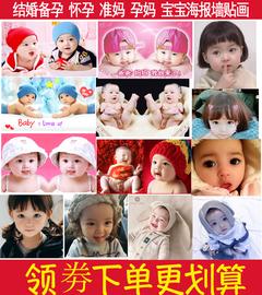 宝宝海报照片画报萌娃漂亮可爱男婴儿画孕妇备孕胎教大图片墙贴画