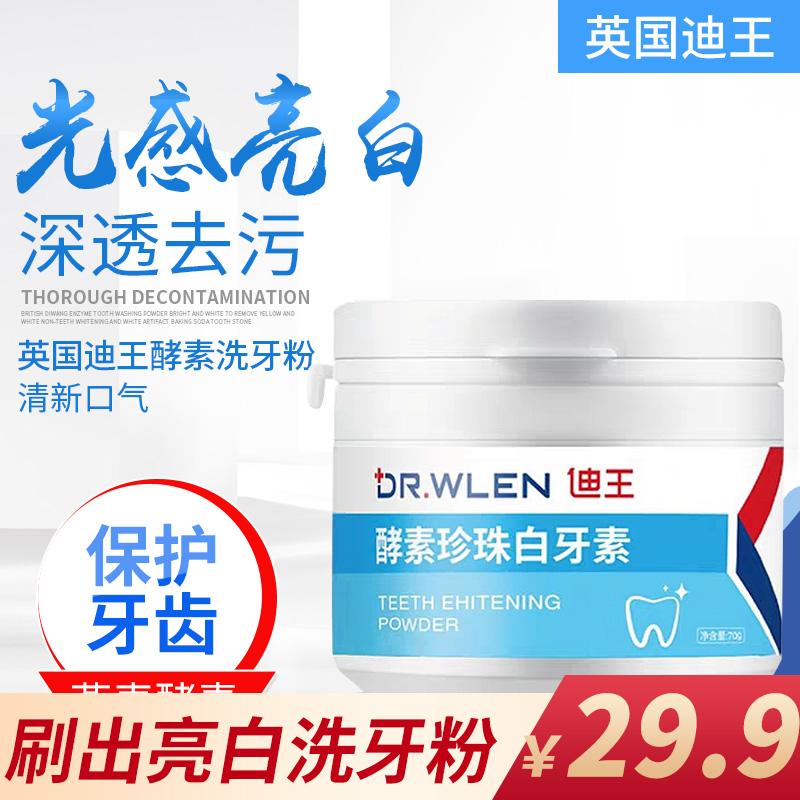 迪王酵素珍珠白牙素牙齿牙垢洗牙粉