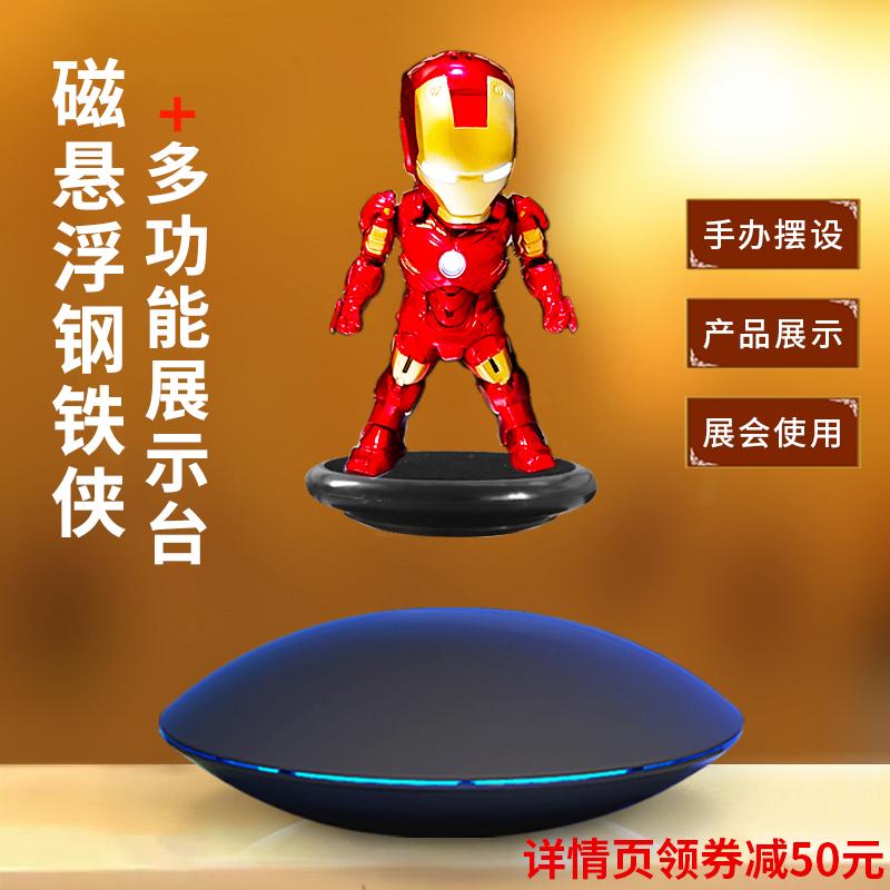 展示架DIY摆件旋转展示台孙悟空创意礼物手办玩具磁悬浮钢铁侠