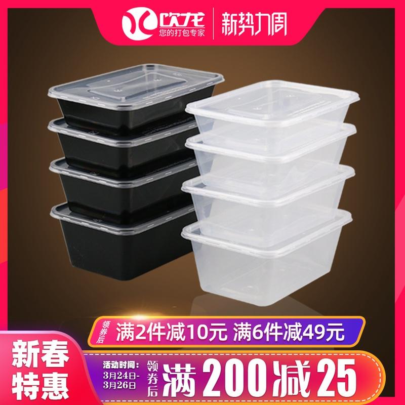 长方形一次性餐盒塑料外卖打包盒子加厚透明保鲜快餐便当饭盒带盖 thumbnail