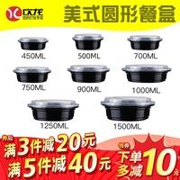饮龙900ml美式圆形一次性餐盒带盖高档黑色打包盒外卖饭盒便当碗