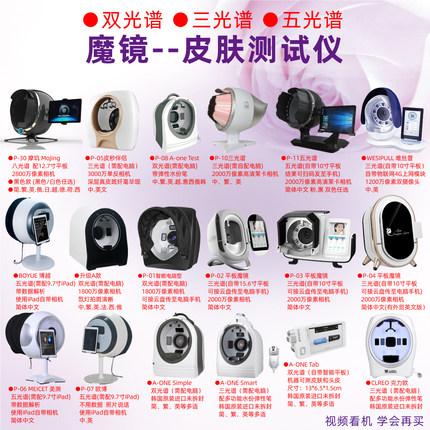 皮肤检测仪脸部魔镜面部分析智能欧博OBSERV VISIA CLREO美容院用