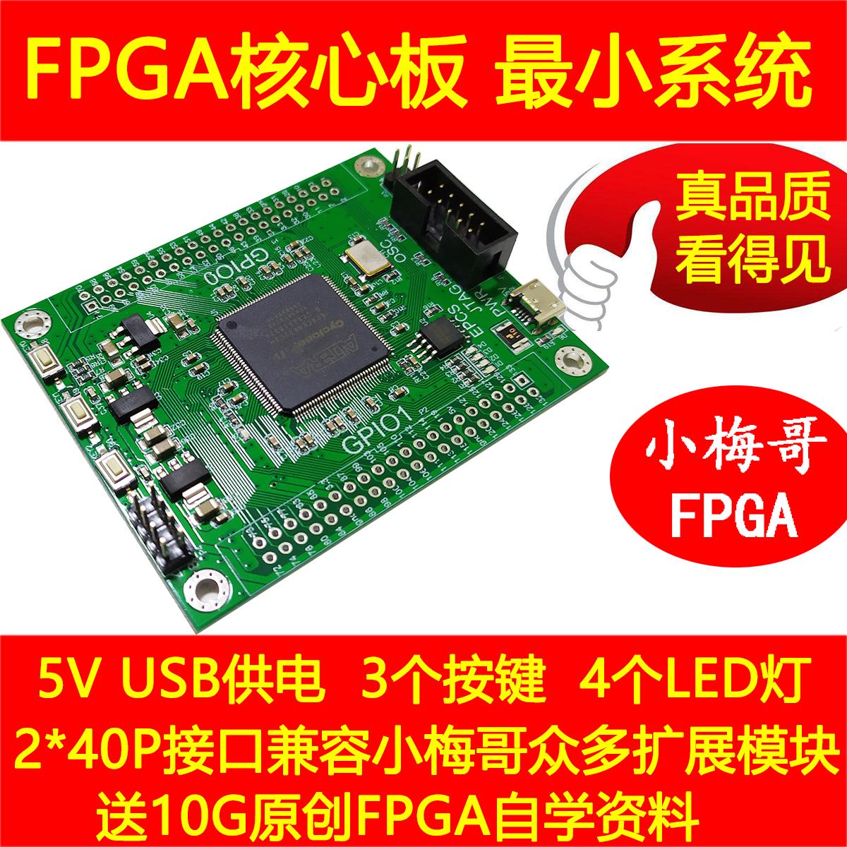 中國代購|中國批發-ibuy99|������mate8|小梅哥FPGA 核心板 开发板 EP4CE6E22C8 项目开发 电子设计 适用